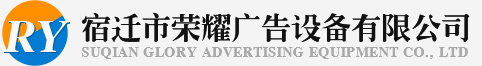 客户案例-客户案例-宿迁市荣耀竞博体育app下载安卓设备有限公司
